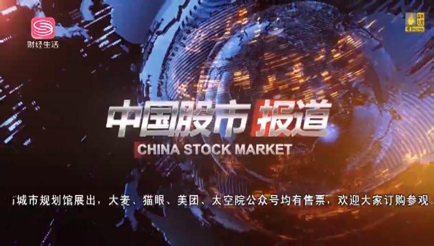 中国股市报道 2021-04-23