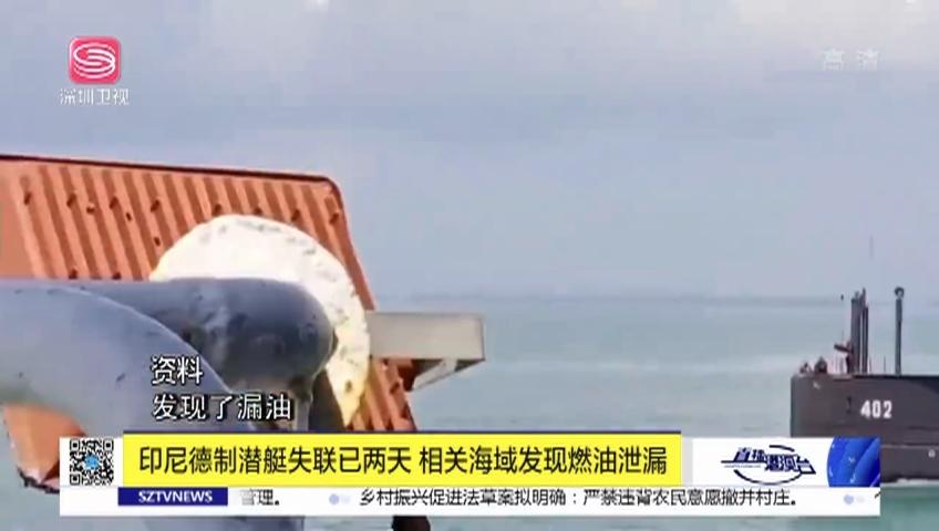 印尼德制潜艇失联已两天 相关海域发现燃油泄漏
