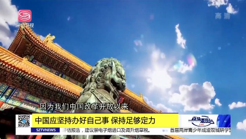 中国应坚持办好自己事 保持足够定力