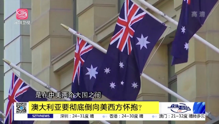 澳大利亚要彻底倒向美西方怀抱?