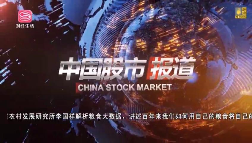 中国股市报道 2021-04-26