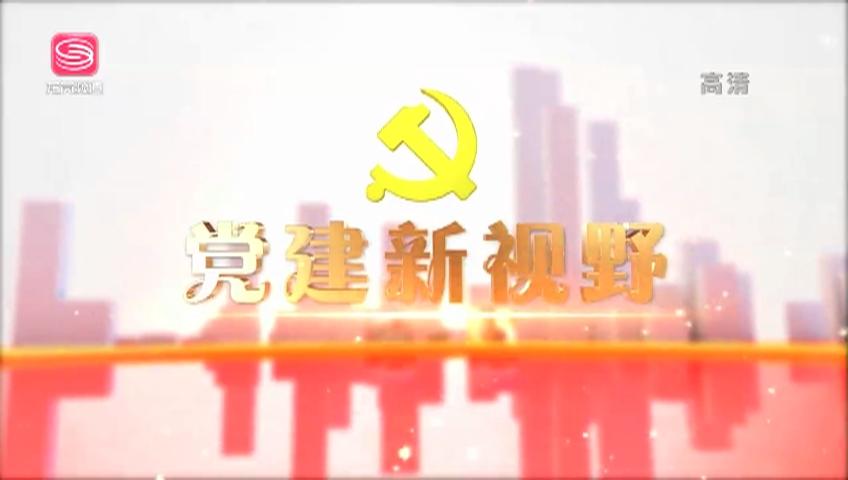 党建新视野 2021-04-30