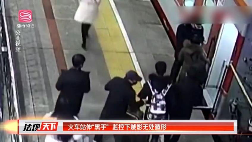 """火车站伸""""黑手"""" 监控下贼影无处遁形"""