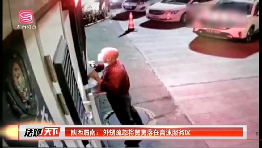 陕西渭南:外甥疏忽将舅舅落在高速服务区