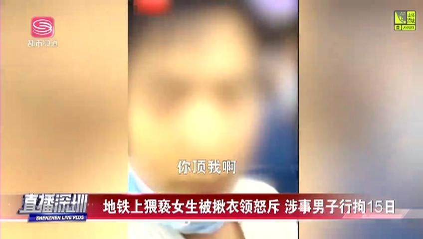 地铁上猥亵女生被揪衣领怒斥 涉事男子行拘15日