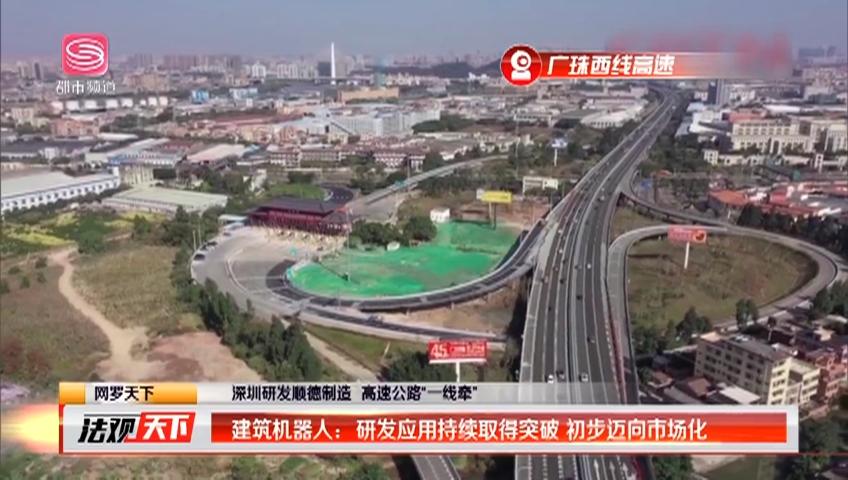 """深圳研发顺德制造 高速公路""""一线牵"""""""