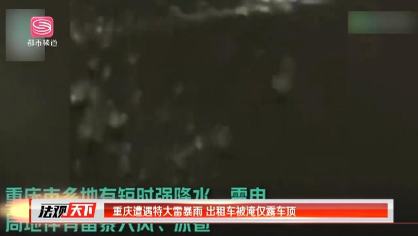 重庆遭遇特大雷暴雨 出租车被淹仅露车顶
