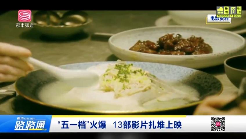 """""""五一档""""火爆 13部影片扎堆上映"""