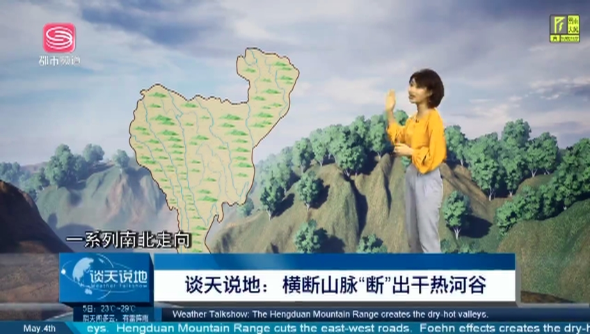 """谈天说地:横断山脉""""断""""出干热河谷"""