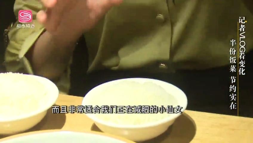 记者VLOG看变化 半份饭菜 节约实在