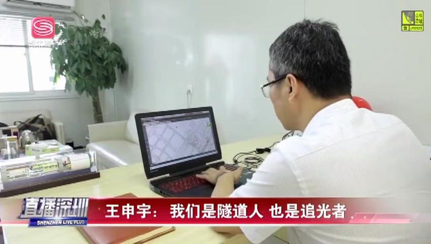 王申宇:我们是隧道人 也是追光者