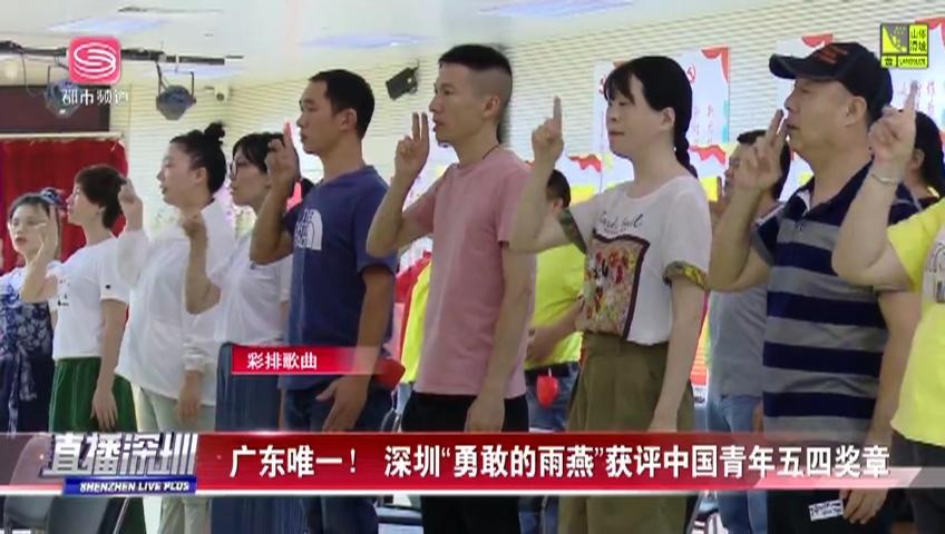 """广东唯一! 深圳""""勇敢的雨燕""""获评中国青年五四奖章"""