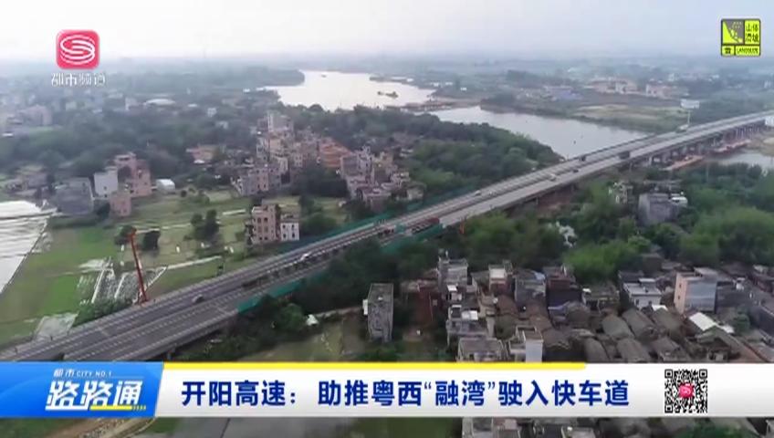 """开阳高速:助推粤西""""融湾""""驶入快车道"""