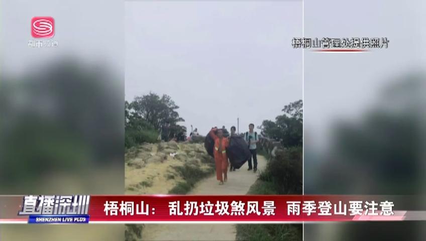 梧桐山:乱扔垃圾煞风景 雨季登山要注意