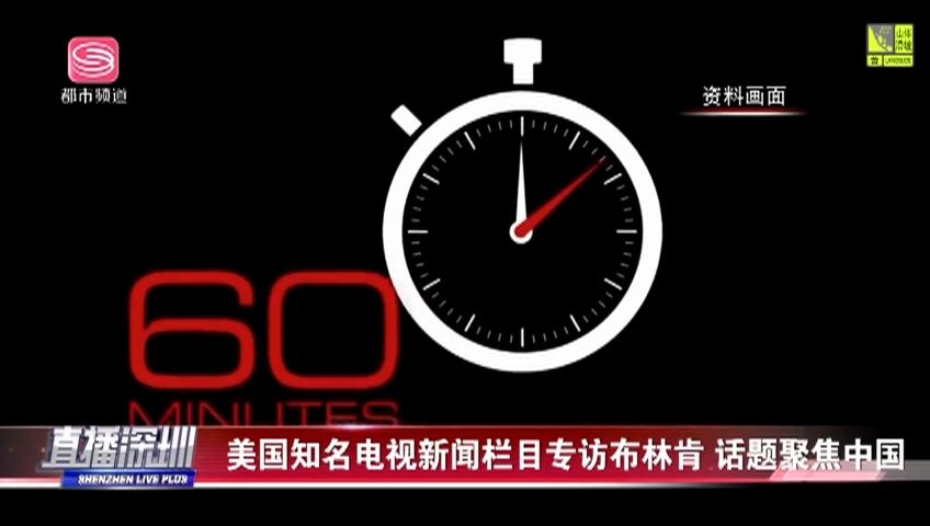 美国知名电视新闻栏目专访布林肯 话题聚焦中国