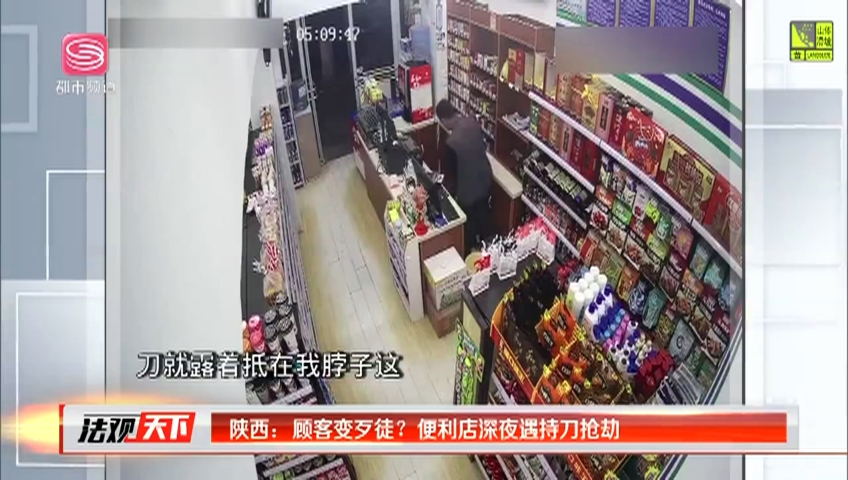 陕西:顾客变歹徒?便利店深夜遇持刀抢劫