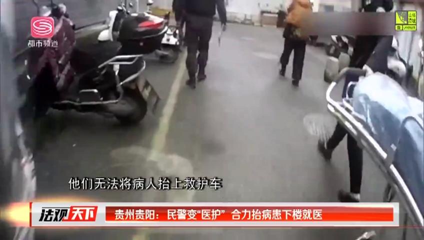 """贵州贵阳:民警变""""医护"""" 合力抬病患下楼就医"""