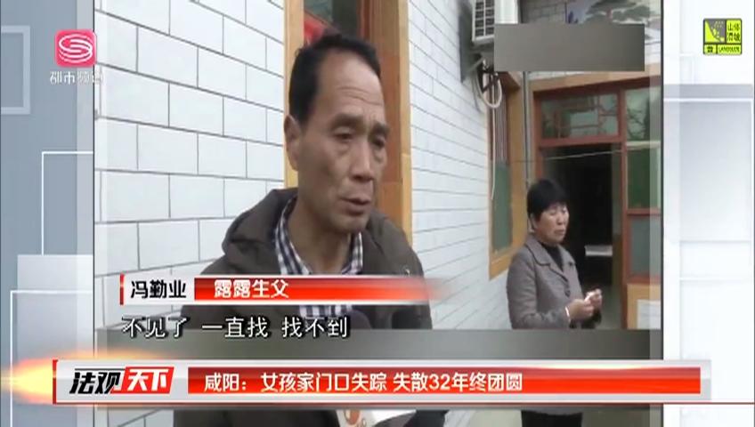 咸阳:女孩家门口失踪 失散32年终团圆