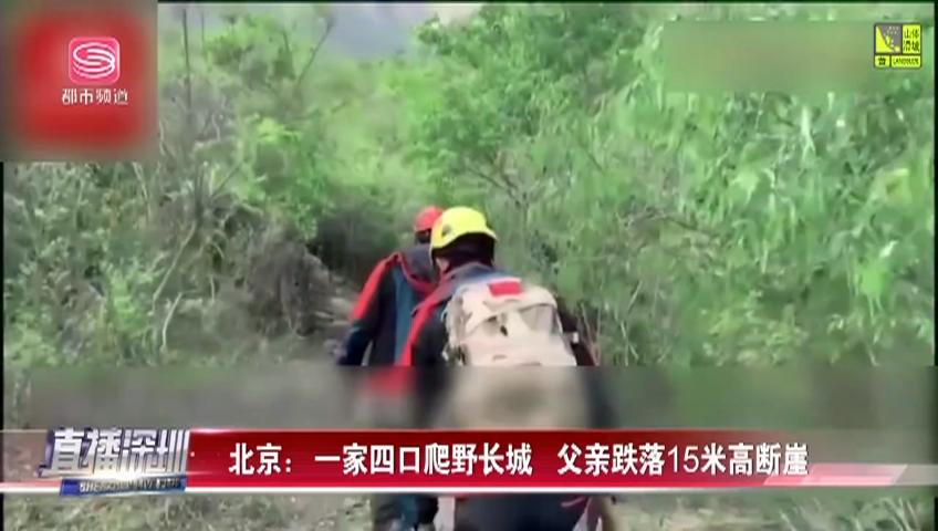 北京:一家四口爬野长城 父亲跌落15米高断崖