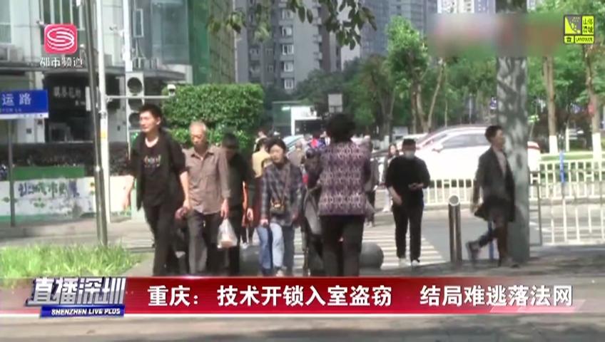 重庆:技术开锁入室盗窃 结局难逃落法网