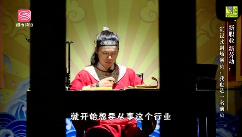 新职业 新劳动 沉浸式剧场演员:我也是一名演员