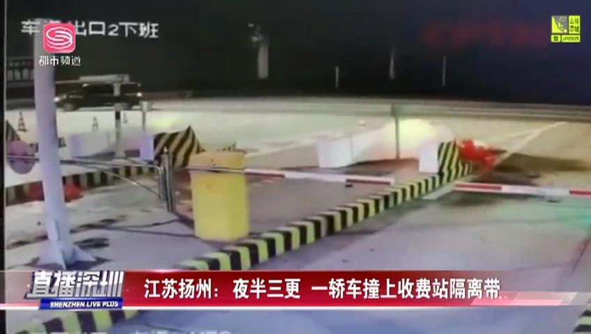 江苏扬州:夜半三更 一轿车撞上收费站隔离带