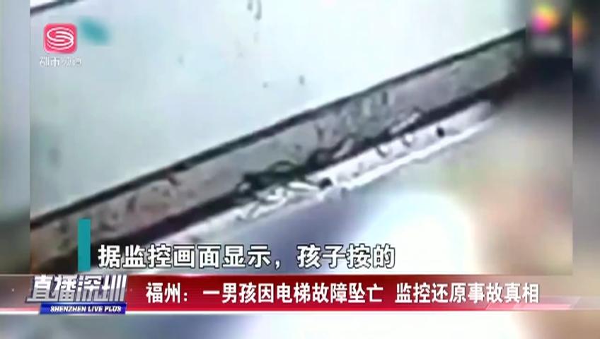 福州:一男孩因电梯故障坠亡 监控还原事故真相