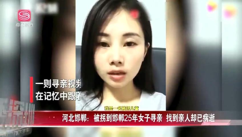 河北邯郸:被拐到邯郸25年女子寻亲 找到亲人却已病逝