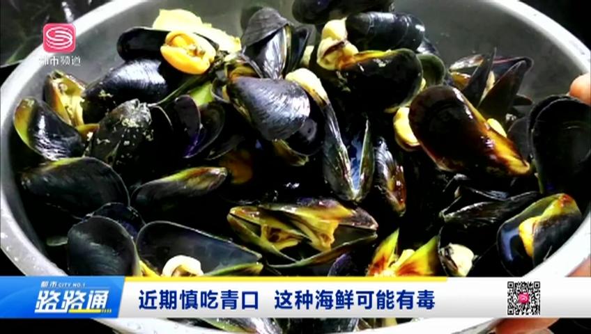 近期慎吃青口 这种海鲜可能有毒