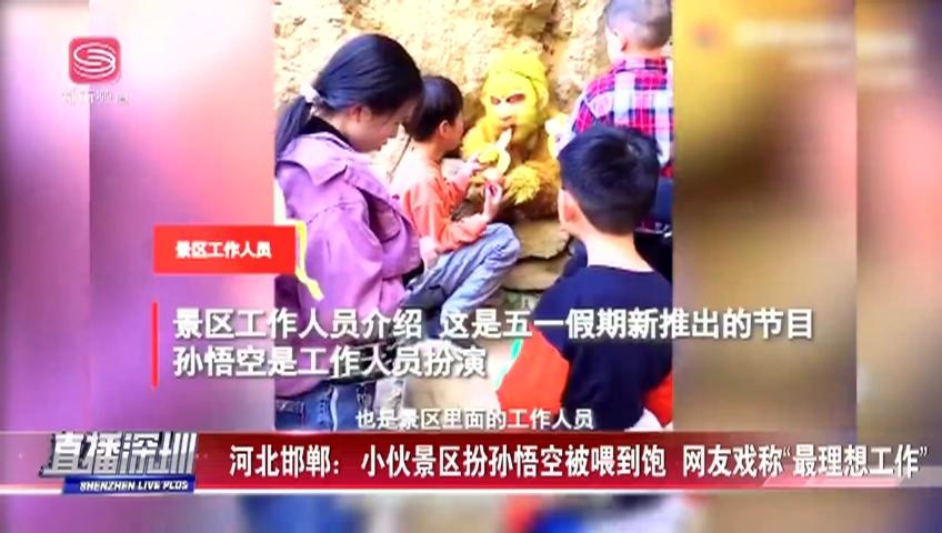 """河北邯郸:小伙景区扮孙悟空被喂到饱 网友戏称""""最理想工作"""""""