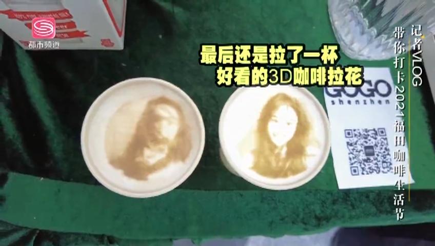 记者VLOG:带你打卡2021福田咖啡生活节