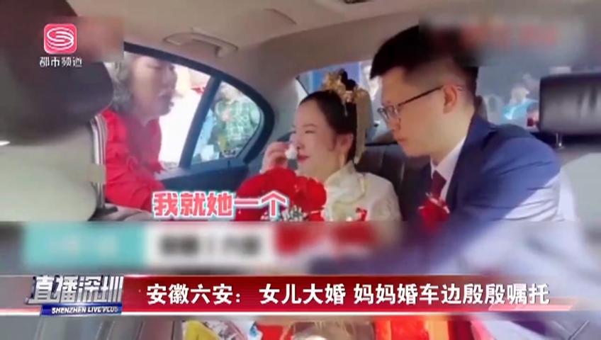 安徽六安:女儿大婚 妈妈婚车边殷殷嘱托