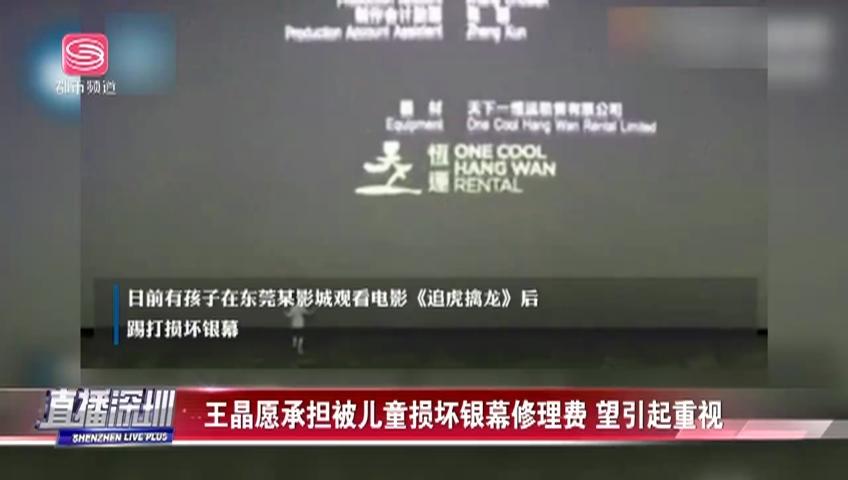 王晶愿承担被儿童损坏银幕修理费 望引起重视