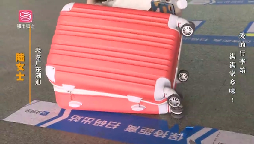 爱的行李箱 满满家乡味!