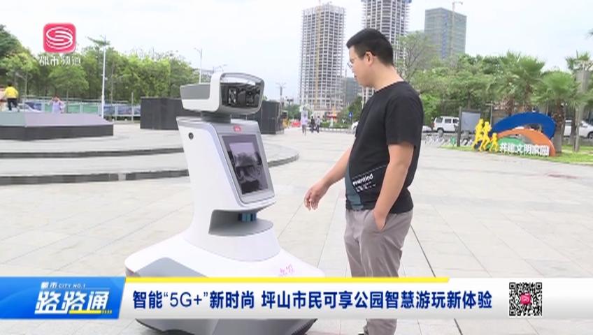 """智能""""5G+""""新时尚 坪山市民可享公园智慧游玩新体验"""