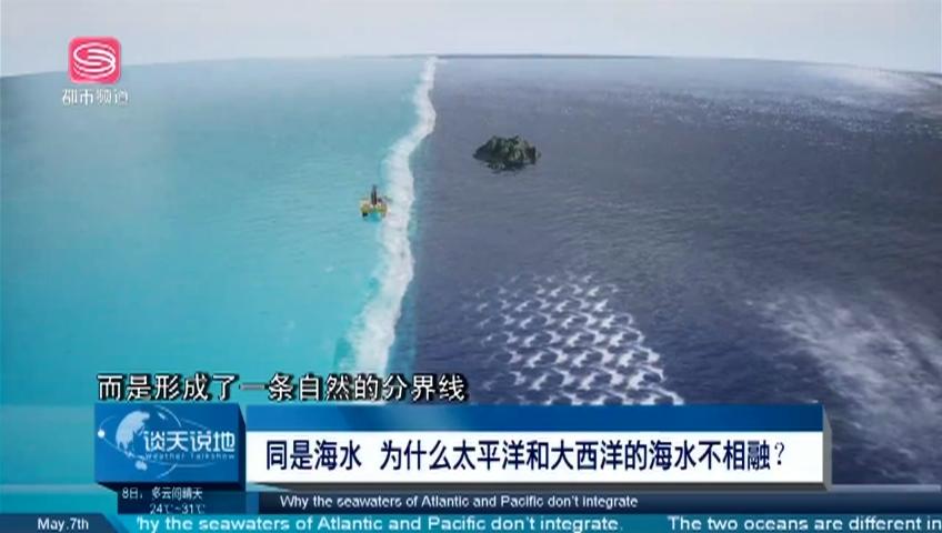 谈天说地:同是海水 为什么太平洋和大西洋的海水不相融?