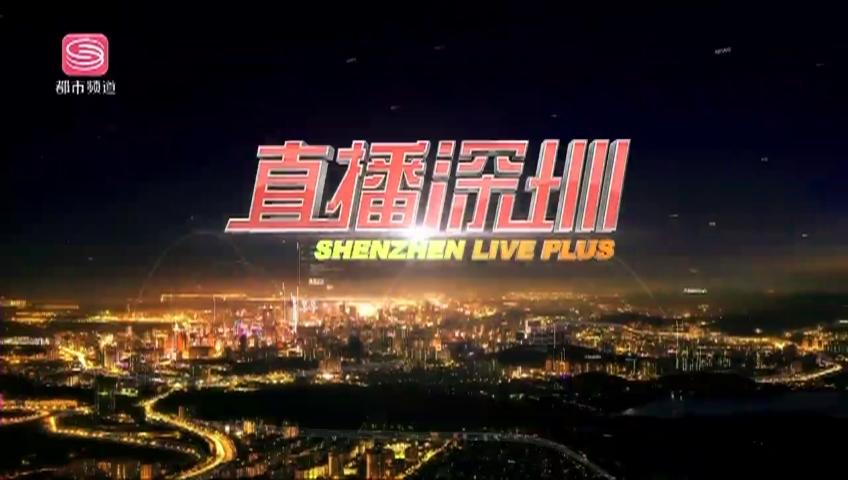 直播深圳 2021-05-06