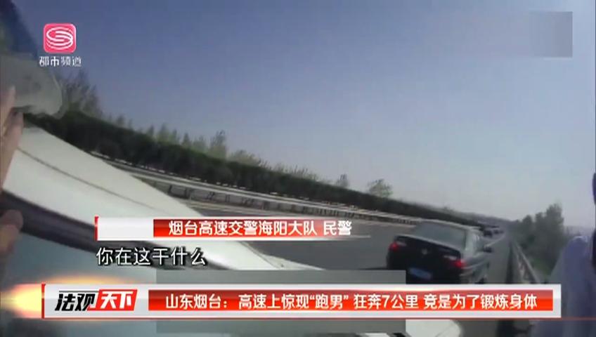 """山东烟台:高速上惊现""""跑男""""狂奔7公里 竟是为了锻炼身体"""