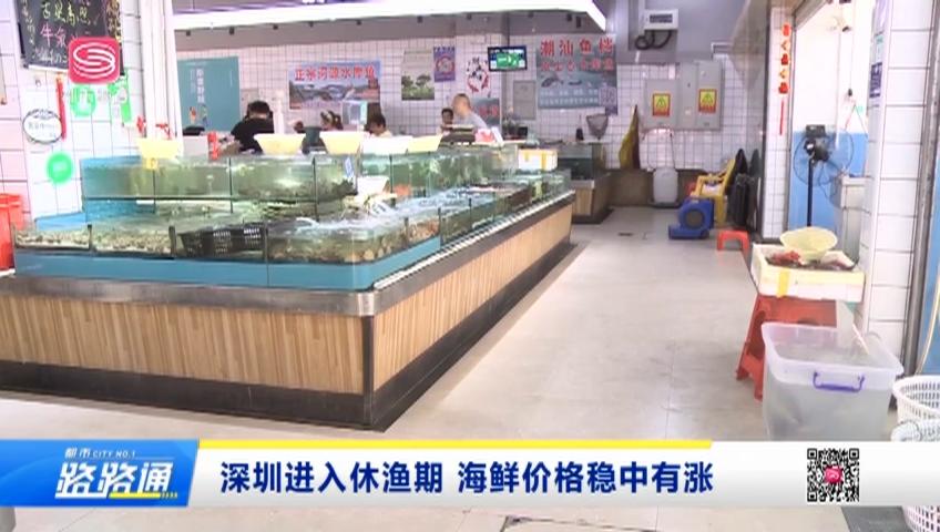 深圳进入休渔期 海鲜价格稳中有涨