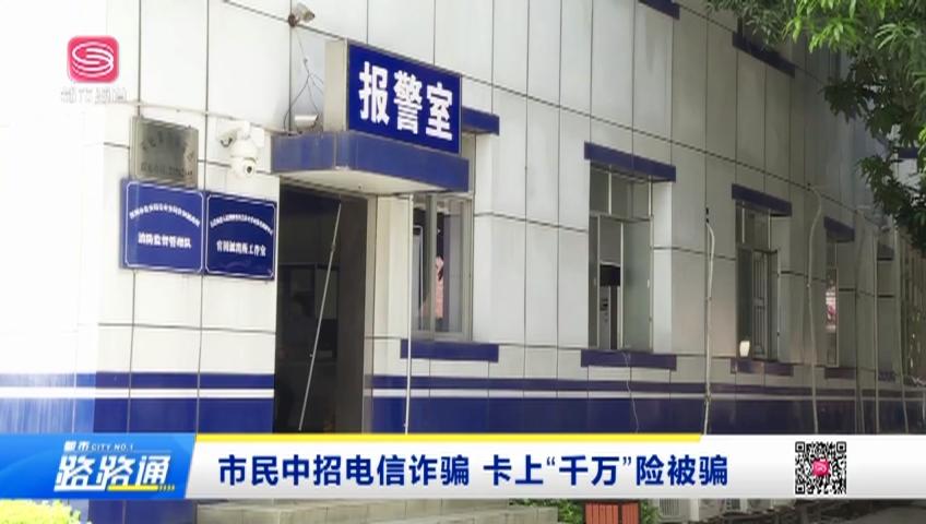 """市民中招电信诈骗 卡上""""千万""""险被骗"""