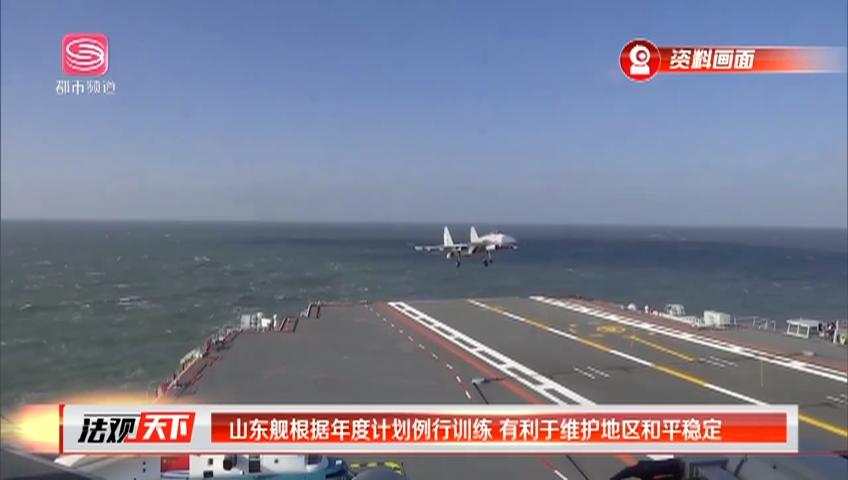 山东舰根据年度计划例行训练 有利于维护地区和平稳定