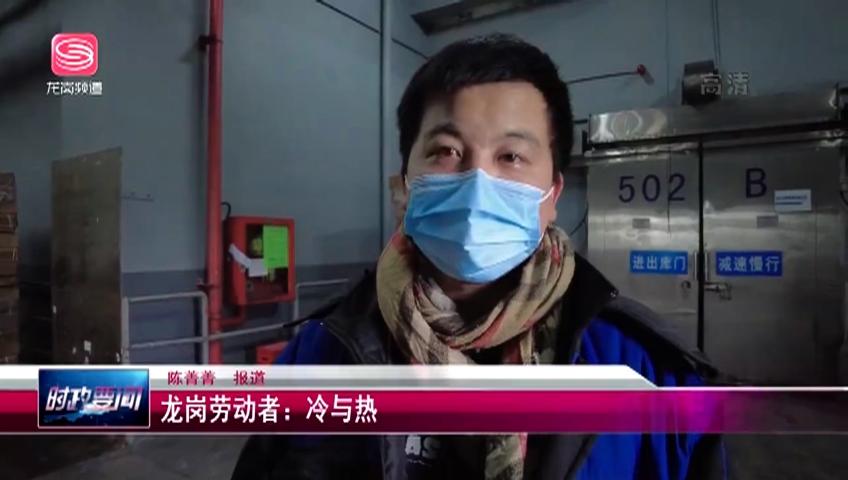龙岗劳动者:冷与热 2021-05-10
