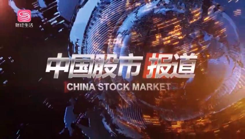 中国股市报道 2021-05-13