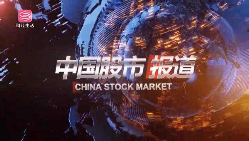 中国股市报道 2021-05-14