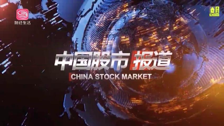 中国股市报道 2021-05-19