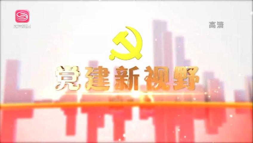 党建新视野 2021-05-21