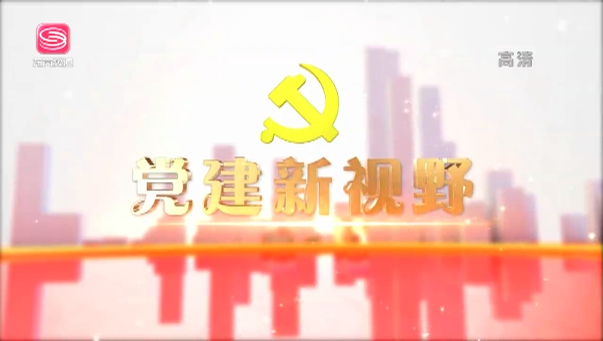 党建新视野 2021-05-22