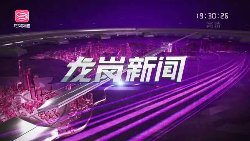 龙岗新闻 2021-05-26