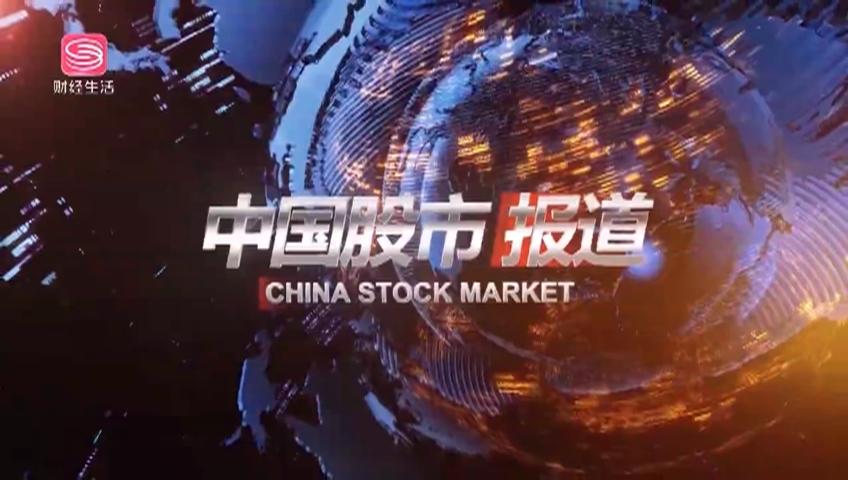 中国股市报道 2021-05-26