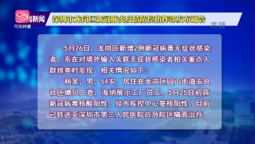 深圳市龙岗区新冠肺炎疫情防控指挥部发布通告 2021-05-27